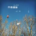 在三月里不幸遇难的风筝