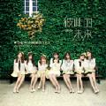SNH48 TeamNII-《倾听我的爱》 30秒试听版