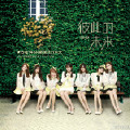 SNH48 Team HII-《美丽世界》30秒试听版