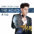 The Road(动漫剧《剑王朝》主题曲)