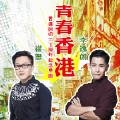青春香港(香港回归20周年纪念曲)