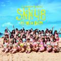 遥远的梦-SNH48-1