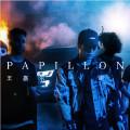 Papillon-王嘉尔-1
