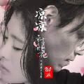 张碧晨_杨宗纬 凉凉 (光音坊DJ Perets 杨铭权 Extended Mix)