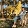 恋爱滋味-谭联耀-1