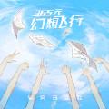 365天幻想飞行 - 易安音乐社