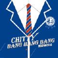 Chitty Bang Bang Bang-易安音乐社