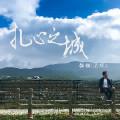 扎心之城-吴欢music