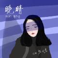 晚晴-陈小虎SOHO