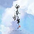 白衣少年-SING_许诗茵