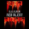 Red Alert(红色警报)