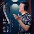 韩磊《在此》单曲