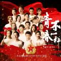 青春不一样(中国人民解放军2018'征兵宣传片主题曲)