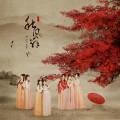 秋风辞-SING女团