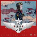 钢铁之翼-西藏昌都人韩红