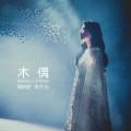 木偶-SNH48-李艺彤
