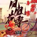 凤凰花季-西藏昌都人韩红