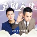 喜剧人生-演员叶逢春 崔忠华V博
