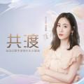 共渡(《自由幻想》手游周年庆主题曲)-伴奏