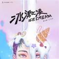 冰激凌-YKYBtao-黄子韬
