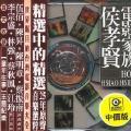 风柜来的人-李宗盛-专辑《侯孝贤电影家族 25年电影原声音乐精选》