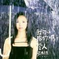 我可以抱你吗-张惠妹-专辑《我可以抱你吗  爱人》