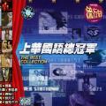 不爱我放了我-许茹芸-专辑《上华国语总冠军 第二辑》