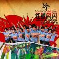 少年中国-李宇春-专辑《红星闪闪》