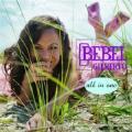 Forever-Bebel Gilberto