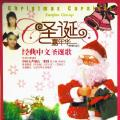 祝你圣诞快乐-樊桐舟