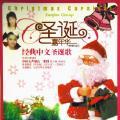 白色圣诞-樊桐舟
