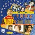 轻轻的海风我的心-陈明-专辑《龙凤金歌榜 Vol.4》