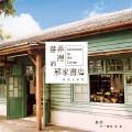 美丽的稻穗-胡德夫-专辑《寂静之声》