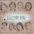 好好爱我-凤飞飞-专辑《天碟大赏ⅱ》