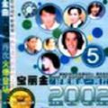 随缘-温兆伦-专辑《宝丽金二十世纪庆典之五》