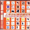 爱情多恼河-熊天平-专辑《上华世纪国语总冠军》