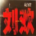 弯弯的月亮-刘欢-专辑《一人一首成名曲vol.3》