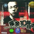 幻听-窦唯-专辑《窦唯摇滚10年精选》
