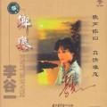 乡恋-李谷一-专辑《乡恋》