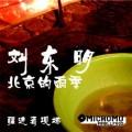 老酒鬼-刘东明