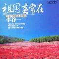 故乡是北京-李谷一-专辑《祖国春常在》