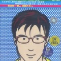 雨过天晴-品冠-专辑《自创品牌(1996~2000创作记录)》