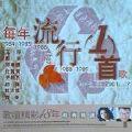 我的中国心-张明敏-专辑《明敏龙情》