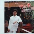 三月里的小雨-张明敏-专辑《明敏龙情》