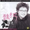 北京的金山上-韩红-专辑《韩红精选》