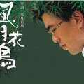 杨柳雨(原曲韶云)-屠颖
