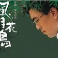 晚清山水(原曲柳无色)-屠颖