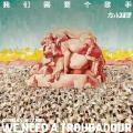 什么时候-左小祖咒-专辑《我们需要个歌手》