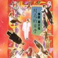 恋曲1980-罗大佑