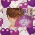 爱情音乐盒-叶瑷菱